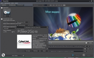 CyberLink Power2Go Platinum 10.0.2522.0 + Content [Multi/Ru]