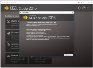 Ashampoo Music Studio 6.1.00.11 Final RePack by D!akov [Multi/Ru]