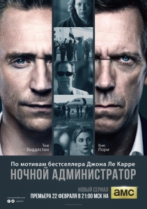 Ночной администратор / The Night Manager (1 сезон: 1 серия из 6) | AMC