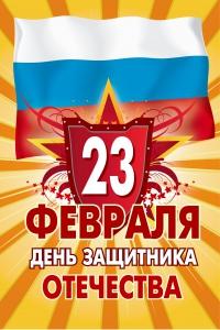 Поздравляем с 23 февраля с Днем защитника Отечества!!!
