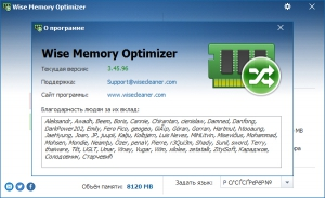 Wise Memory Optimizer 3.45.96 + Portable [Multi/Ru]