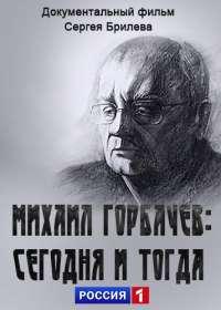 Михаил Горбачев: Сегодня и тогда