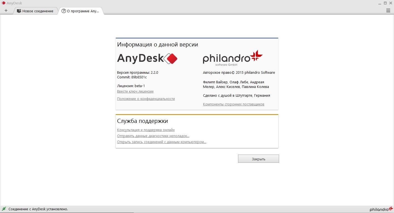 Anydesk download