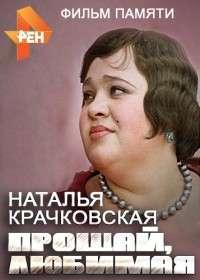 Наталья Крачковская. Прощай любимая…