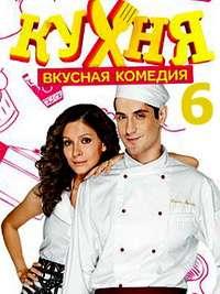 Кухня (6 сезон: 1-20 серии из 20)