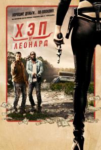 Хэп и Леонард / Hap and Leonard (1 сезон 1-6 серия из 6) | NewStudio