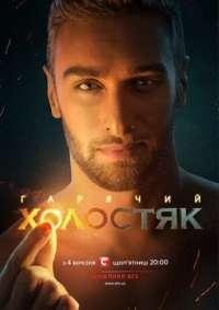 Холостяк (6 сезон: 1-10 выпуски) + Пост-Шоу