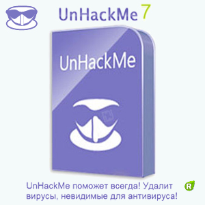 UnHackMe 7.95 Build 495 [Ru/En]