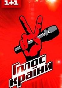 Голос страны (6 сезон: 2 выпуск) / Голос країни (AVC)