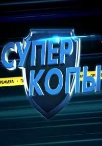 СуперКопы (1 сезон: 1-20 серии из 20)
