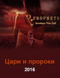 Цари и пророки / Of Kings and Prophets (1 сезон: 1-3 серия из 10) | ColdFilm
