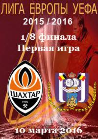 Футбол. Лига Европы 2015-16 (1/8 финала. Первая игра) Шахтер (Донецк) - Андерлехт (Брюссель)