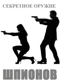 Секретное оружие шпионов