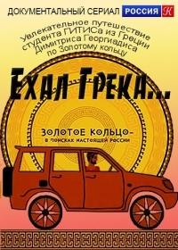 Ехал Грека... Золотое кольцо – в поисках настоящей России (1-6 серии из 6)