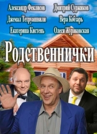 Родственнички (1 сезон: 1-8 серия из 8)