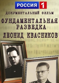 Фундаментальная разведка. Леонид Квасников