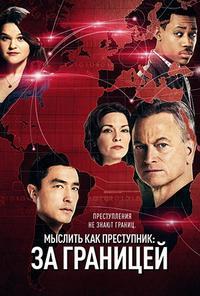 Мыслить как преступник: За границей / Criminal Minds: Beyond Borders (1 сезон: 1-13 серия из 13) | OMSKBIRD records