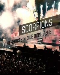 Scorpions - Вечность и еще один день