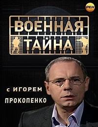 Военная тайна с Игорем Прокопенко (эфир от 19.03.2016)