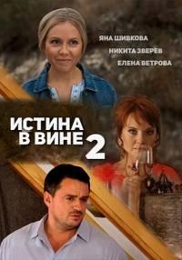 Истина в вине (2 сезон: 1-4 серия из 4)
