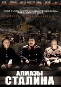 Алмазы Сталина (1-4 серии из 4)