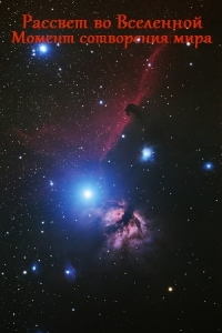 Рассвет во Вселенной. Момент сотворения мира