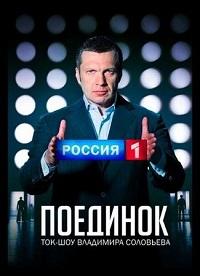 Поединок с Владимиром Соловьевым (эфир от 24.03.2016)