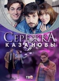 Сережка Казановы (1-4 серия из 4)