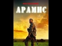 Арамис - фильм Грэма Филлипса