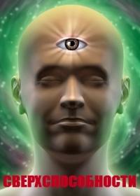 Раскрывая мистические тайны. Сверхспособности