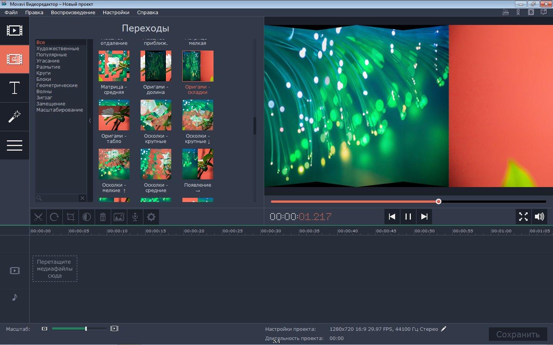 Как вставить переходы между видео Инструкция от Movavi 37