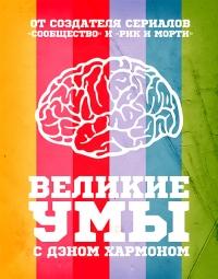 Великие Умы с Дэном Хармоном / Great Minds with Dan Harmon (1 сезон 1-10 серии из 10) | OZZ