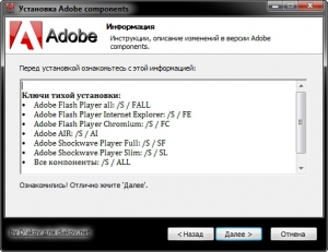 Adobe components: Flash Player 20.0.0.306 + AIR 20.0.0.260 + Shockwave Player 12.2.4.194 RePack by D!akov [Multi/Ru]