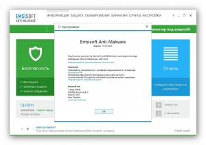 Emsisoft Anti-Malware 11.5.0.6191 Final [Multi/Ru]