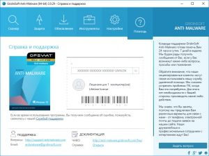 GridinSoft Anti-Malware 3.0.29 RePack by D!akov [Multi/Ru]