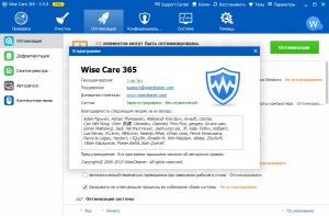 Wise Care 365 Pro 3.98.361 + Portable [Multi/Ru]