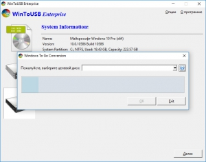 WinToUSB Enterprise 2.8 Realease 1 Portable by speedzodiac [Multi/Ru]
