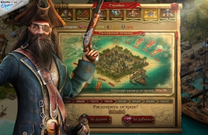 Pirates: Tides of Fortune / Кодекс Пирата [Ru] (560) License