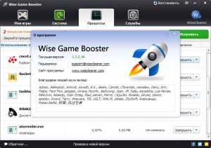 Wise Game Booster 1.35.44 + Portable [Multi/Ru]