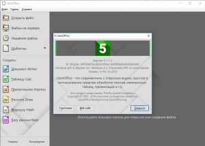 LibreOffice 5.1.1 Stable Portable by PortableApps [Multi/Ru]