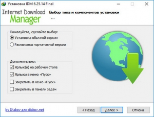 Internet Download Manager 6.25 Build 14 Final RePack (& Portable) by D!akov [Multi/Ru]
