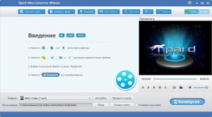Tipard Video Converter Ultimate 9.0.18 RePack (& Portable) by TryRooM [Multi/Ru]