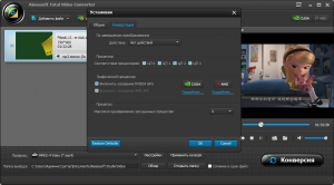 Aiseesoft Total Video Converter 9.0.12 RePack (& Portable) by TryRooM [Multi/Ru]