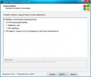System software for Windows 2.8.5 [Ru]