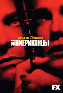 ���������� / The Americans (4 �����: 1-11 ����� �� 13) | IdeaFilm