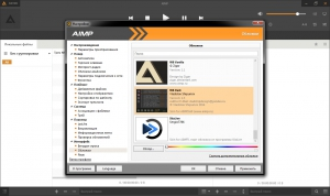AIMP 4.01 Build 1703 Final RePack (& Portable) by D!akov (with Bongiovi Acoustics DPS | DFX Audio Enhancer) [Multi/Ru]