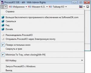 ProcessKO 4.51 Portable [Multi/Ru]
