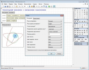 SMath Studio Desktop 0.97.5890 [Multi/Ru]