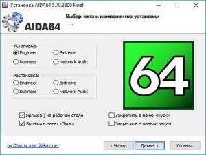AIDA64 Extreme | Engineer | Business Edition | Network Audit 5.70.3800 Final RePack (&Portable) by D!akov [Multi/Ru]