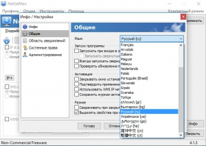 NetSetMan 4.1.3 + Portable [Multi/Ru]